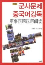 군사문제 중국어강독(개정판 2판)