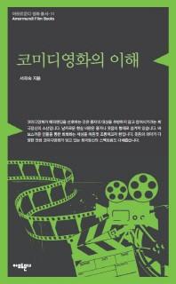 코미디영화의 이해(아모르문디 영화 총서 11)