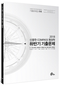 신용한 Compass 행정학 하반기 기출문제(2018)