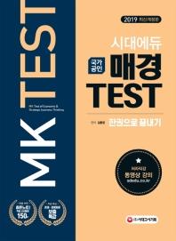 매경 TEST 한권으로 끝내기(2019)(국가공인)(개정판)