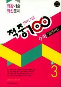 중학 수학 중3-1 기말고사 기출문제집(2018)