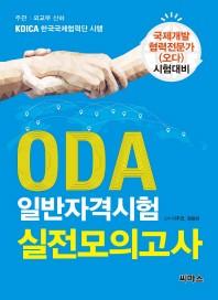 ODA 일반자격시험 실전모의고사