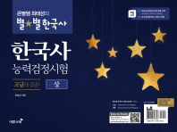 한국사능력검정시험 고급(1급 2급)(상)