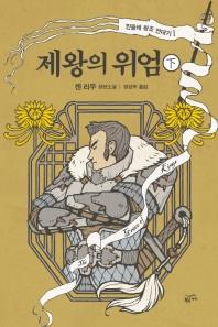 제왕의 위엄(하)(민들레 왕조 연대기 1)