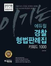 경찰 형법판례집 키워드 1000(경찰공무원)(2018)(이기는 에듀윌)
