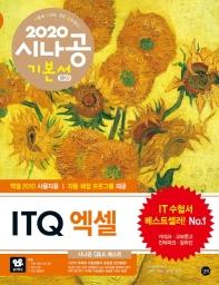 ITQ 엑셀 기본서(엑셀 2010 사용자용)(2020)(시나공)