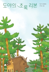 도야의 초록 리본(사계절아동문고 97)