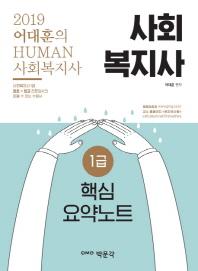 사회복지사 1급 핵심요약노트(2019)(어대훈의 Human)