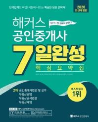 공인중개사 2차 7일완성 핵심요약집(2020)(해커스)