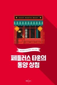 페들러스 타운의 동양 상점