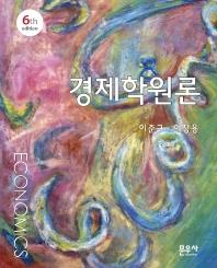 경제학원론(6판)