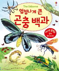 엄청나게 큰 곤충백과 : 플랩북(양장본 HardCover)
