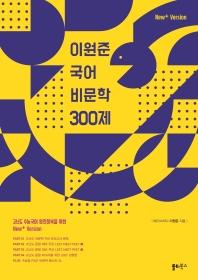 국어 비문학 300제(2020)(이원준)