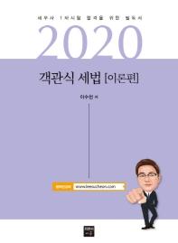 객관식 세법: 이론편(2020)