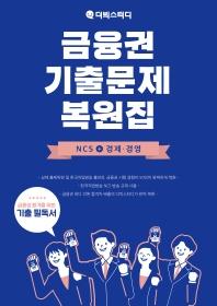 금융권 기출문제 복원집(NCS + 경제 경영)