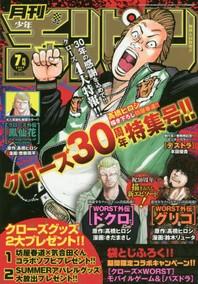 月刊少年チャンピオン 2020.07
