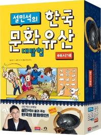 설민석의 한국 문화유산 대탐험: 해시계