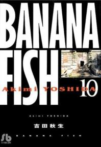 [해외]BANANA FISH 10*