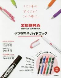 ZEBRA完全ガイドブック
