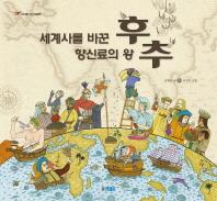 세계사를 바꾼 향신료의 왕 후추(고인돌 역사 그림책)(양장본 HardCover)