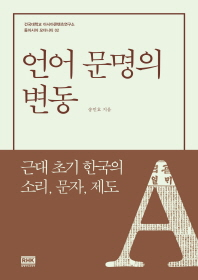 언어 문명의 변동(동아시아 모더니티 2)