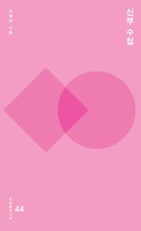 신부 수첩 [초판2쇄본]/새책수준    ☞ 서고위치:ME 2 *[구매하시면 품절로 표기됩니다]