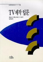 TV 제작입문(방송문화진흥회총서 4)