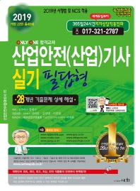 산업안전(산업)기사 실기 필답형(2019)(개정판 22판)
