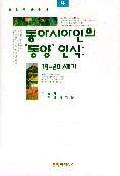 동아시아인의 동양인식:19-20세기(동양학술총서 4)
