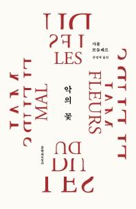 악의 꽃(20주년 기념 리커버 특별판)(대산세계문학총서)