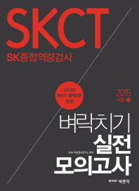 SKCT SK종합역량검사 벼락치기 실전모의고사(2015 시즌 1)