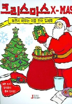 크리스마스 X-MAS (점보북)