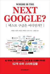 넥스트 구글은 어디인가?