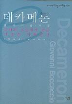 데카메론(e시대의 절대문학 016)