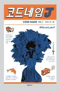 코드네임 J(코드네임 시리즈 7)(양장본 HardCover)