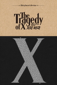 X의 비극(Ellery Queen Collection)(양장본 HardCover)
