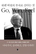 워렌 버핏의 부자로 산다는 것: GO WIN FEEL