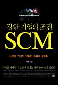 강한기업의 조건 SCM(양장본 HardCover)