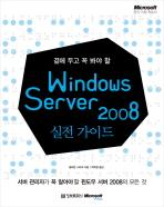 WINDOWS SERVER 2008 실전 가이드(곁에 두고 꼭 봐야 할)