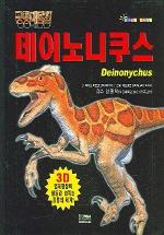 데이노니쿠스 (공룡대탐험 2)