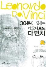 30분에 읽는 레오나르도 다빈치 (위대한 사상가 14)