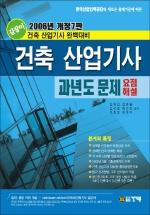 건축산업기사 과년도 문제 요점해설(2006)(개정7판)(7판)