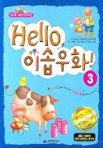 HELLO 이솝우화. 3(CD1장포함)(매직(magic) 시리즈)