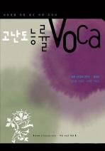 고난도 능률 VOCA(능률 고교 어휘 시리즈)