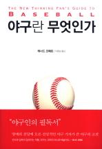 야구란 무엇인가