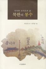 북한의 봉수(지지와 고지도로 본)(양장본 HardCover)