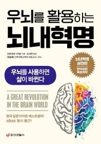 우뇌를 활용하는 뇌내혁명
