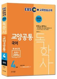 국어(독학사 4단계 교양공통)(2019)(EBS)(개정판)