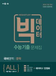 고등 국어영역 문학 수능기출문제집(2017)