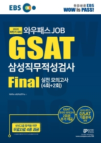 GSAT 삼성직무적성검사 Final 실전모의고사 4회+2회(2020 하반기)